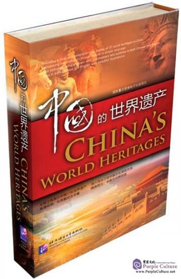 China's World Heritage (with 8 DVDs) - Click Image to Close