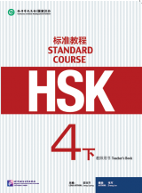 HSK Standard Course 4B - Teacher's Book