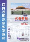 Chinese Course (revised edition) 3B - 2CD