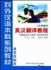 English - Chinese Translation Course vol.1 (Grade 2)