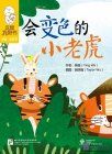 It's My Book (Level 4): The Little Tiger Who Wants to Change His Color