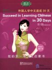 Succeed in Learning Chinese in 30 Days -English with 1 MP3
