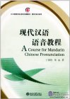 A Course for Mandarin Chinese Pronunciation (with 1 Mp3)