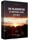 The Rejuvenation of Northeast China