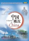 A Series of Textbooks Designed for Chinese Government Scholarship Students: A Survey of China (2nd Edition)
