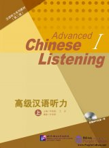 Advanced Chinese Listening (2nd Edition) I (with Listening Scripts and Reference Answers, MP3)