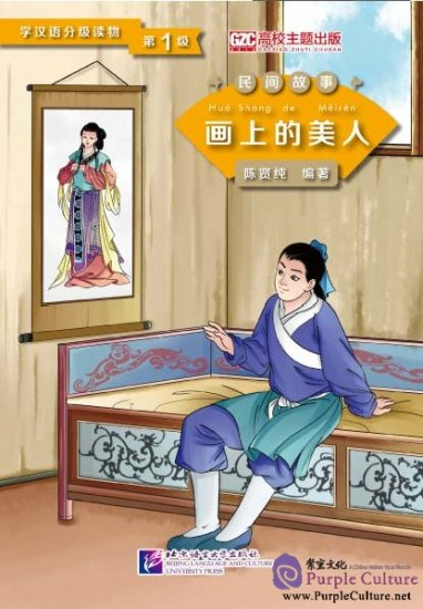 Graded Readers for Chinese Language Learners (Folktales): Beauty from the Painting - Click Image to Close
