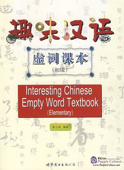 Interesting Chinese Empty Word Textbook(Elementary) - Click Image to Close
