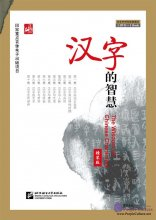 The Wisdom of Chinese Characters (Hardback Edition: DVD & Book)