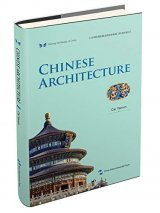 Sharing the Beauty of China: Chinese Architecture