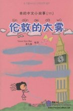 My Little Chinese Story Books (11): Big Fog in London (Story Book + CD-Rom).