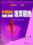 Loose-leaf Selection of HSK Tests with Accurate Explanations (Elementary and Intermediate) vol.2