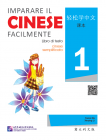 Easy Steps to Chinese (Italian Edition)