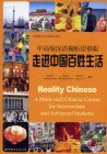 Reality Chinese-A Multi-skill Chinese Course for Intermediate and Advanced Students (with 5DVD)
