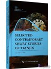 Selected Contemporary Short Stories of Tianjin