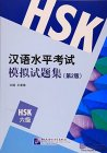 Simulated Tests of the New HSK (2nd Edition) - Level VI
