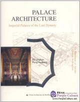 Palace Architecture - Imperial Palaces of the Last Dynasty (The Excellence of Ancient Chinese Architecture) (English Edition)