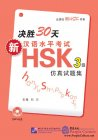 Prepare for New HSK Simulated Tests in 30 days: Level 3