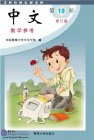 Zhong Wen / Chinese Instructor's Manual Vol 10 (PDF) (Revised Edition)
