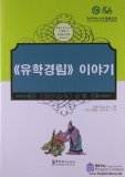 Tales from China's Classic Essential Readings (Korean Version)