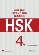 HSK Standard Course 4A - Character Book