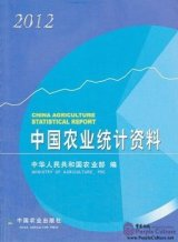 China Agriculture Statistical Report 2012