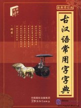The Ancient Chinese Commonly-used Words Dictionary