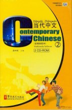 Contemporary Chinese 2 Multimedia Software (2 CD-Roms)