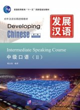 Developing Chinese (2nd Edition) Intermediate Speaking Course II: Reference Answers