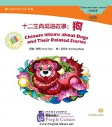 Elementary's Level: Idioms and Their Stories: Chinese Idioms about Dogs and Their Related Stories (with 1 CD-ROM)