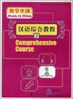 Study in China: Comprehensive Course 2 with 1 MP3