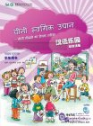 Chinese Paradise (Hindi Edition) - Student's Book