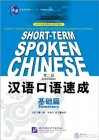 Short-Term Spoken Chinese: Elementary (2nd Edition)