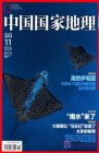 Chinese National Geography (1 year subscription, 12 issues)
