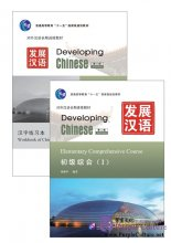 Developing Chinese (2nd Edition) Elementary Comprehensive Course I (Including Workbook of Chinese Characters)