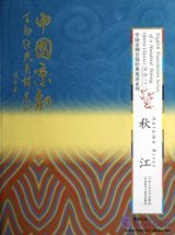 English Translation Series of a Hundred Peking Opera Classics: Autumn River