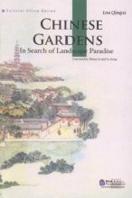 Cultural China Series: Chinese Gardens in Search of Landscape Paradise