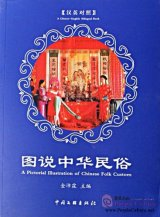 A Pictorial Illustration of Chinese Folk Custom