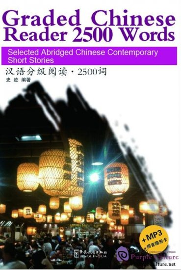 Graded Chinese Reader 2500 Words: Selected Abridged Chinese Contemporary Mini-stories (with MP3) - Click Image to Close