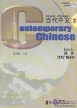 Contemporary Chinese Textbook 2