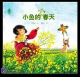 Beautiful China Picturebook: Tiddler's Spring