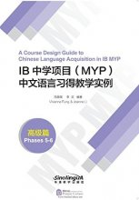 A Course Design Guide to Chinese Language Acquisition in IB MYP (Phases 5-6)