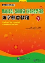 Magical Chinese Characters vol.2 - Radicals for Learning Chinese Characters Textbook with 1CD