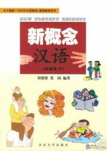 New Concept Chinese II (2 books + 2 CDs)
