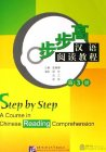 Step by Step: A Course in Chinese Reading Comprehension (Volume Three)