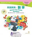 Beginner's Level: Modern Fiction: Meimei the Panda: Numbers (with CD)