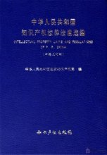 Intellectual Property Laws and Regulations of P.R.China
