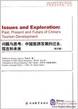 Issues and Exploration: Past, Present and Future of China's Tourism Development