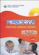 Practical Medical Chinese: Clinical (Phonetic Notations Edition) , with 1 MP3