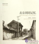 Memory of the Old Home in Sketches: Old Beijing's Hutongs
